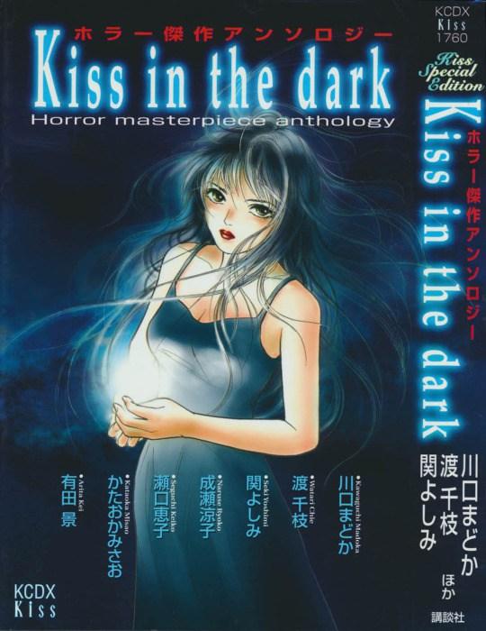kiss_inthe
